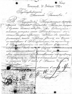 Отзыв Глазунова