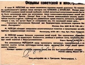 Отзывы советской и зарубежной прессы
